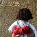 思い出のお人形◆幼い頃を思い出してゆかたの娘