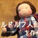 ウォルドルフ人形の作り方まとめ