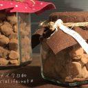コーヒー豆チョコレートの作り方🖤コーヒー大好きさんにプレゼント